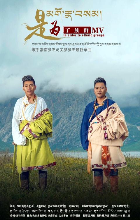 索南多杰与尖参多杰最新单曲《是为了族群》MV发布