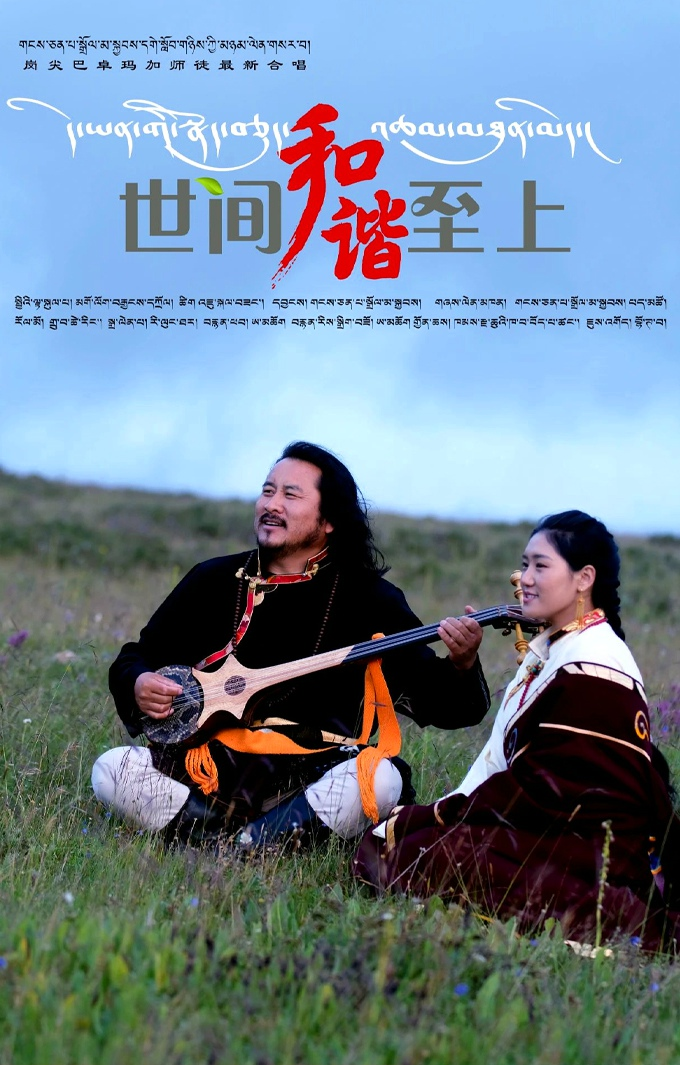 卓玛加和班措最新师徒单曲《世间和谐至上》
