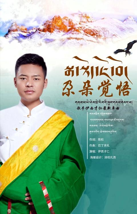 2020藏族青年歌手伊西才仁最新单曲【尕朵觉悟】首发