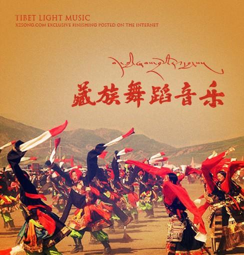 藏族舞蹈音乐