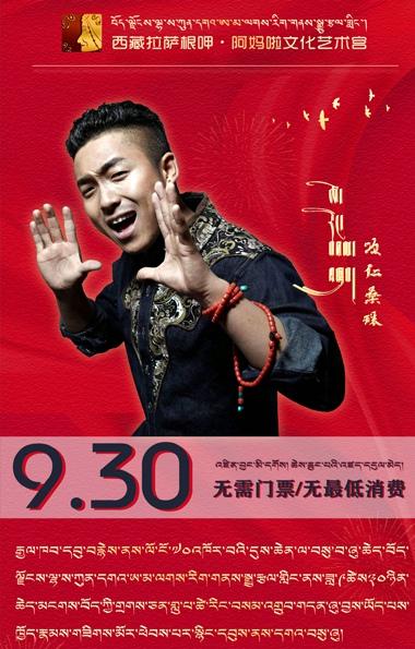 西藏拉萨根呷阿妈啦文化艺术宫庆国庆晚会