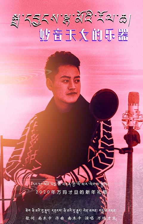 万玛才旦歌曲《妙音仙女的乐器》首发