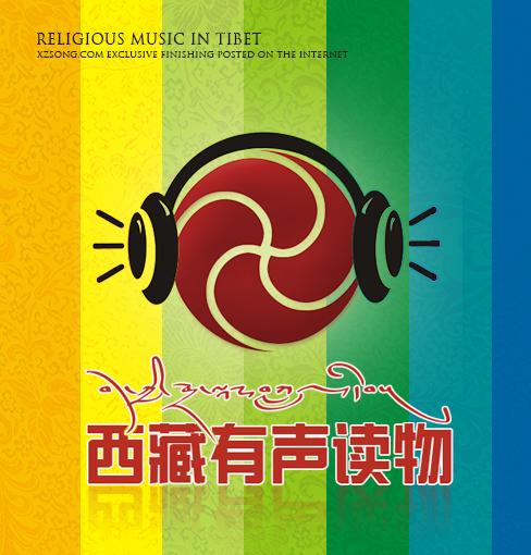 西藏有声读物